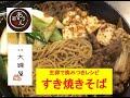 激ウマ!病みつきレシピ♪【すき焼きそば】美味しい作り方/焼そば賢ちゃん 極上!レ…