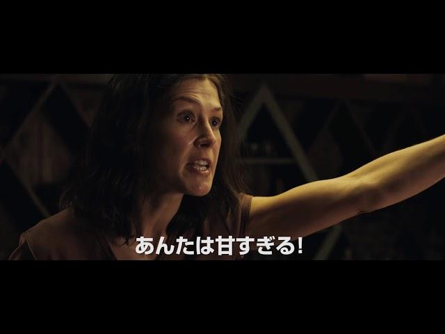 映画『エンテベ空港の7日間』予告編
