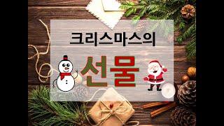 김해시기후변화홍보체험관 12월 단체체험PPT