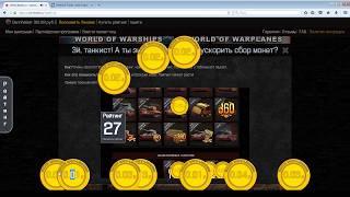 3 новых сайта  СБОР МОНЕТ (2018)  для World of Tanks!!! ЗОЛОТО ГОЛДА БЕСПЛАТНО!!!