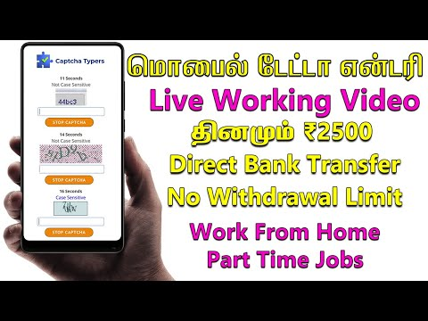 Mobile Data Entry work from home Tamil - Data entry part time jobs work at home Tamil   Chennai Tech