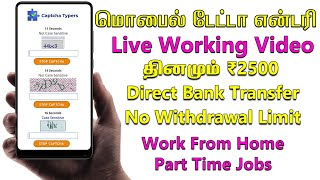 Mobile Data Entry work from home Tamil - Data entry part time jobs work at home Tamil | Chennai Tech