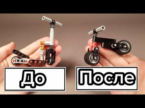 Лего как сделать самому