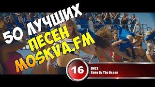 50 лучших песен Moskva.FM | Музыкальный хит-парад недели 18 декабря - 25 декабря 2017