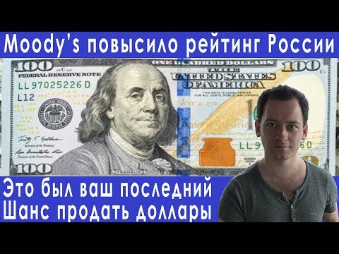 Moody's повысило рейтинг России доллар рухнет прогноз курса доллара евро рубля валюты на март 2019