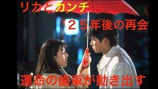 25年後の「東京ラブストーリー」 若い頃の恋愛に50歳は何を思うのか? ...