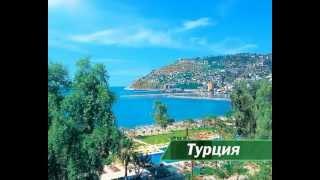 Туры в Турцию(Мы рады предоставить Вам акцию