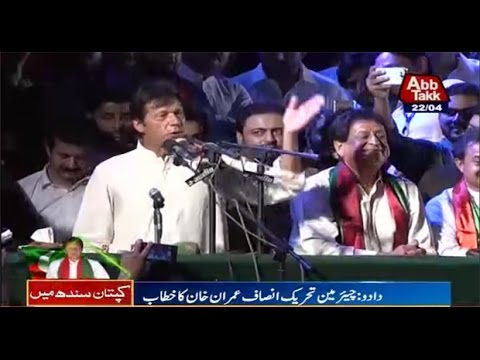 Dadu: Chairman PTI Imran Khan addressing rally