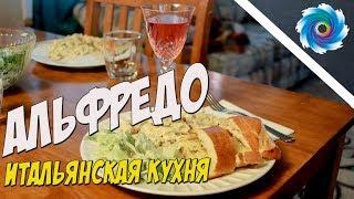 Соус Альфредо (с курицей) - Итальянское блюдо