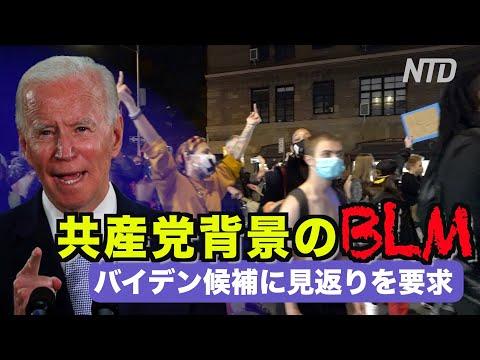 2020/11/17 共産党背景のBLM バイデン候補に見返りを要求