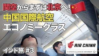 関空からまずは北京へ!中国国際航空エコノミークラス