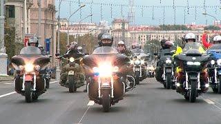 Лукашенко на Harley-Davidson принял участие в международном байкерском фестивале(Мероприятие стартовало возле мемориального комплекса
