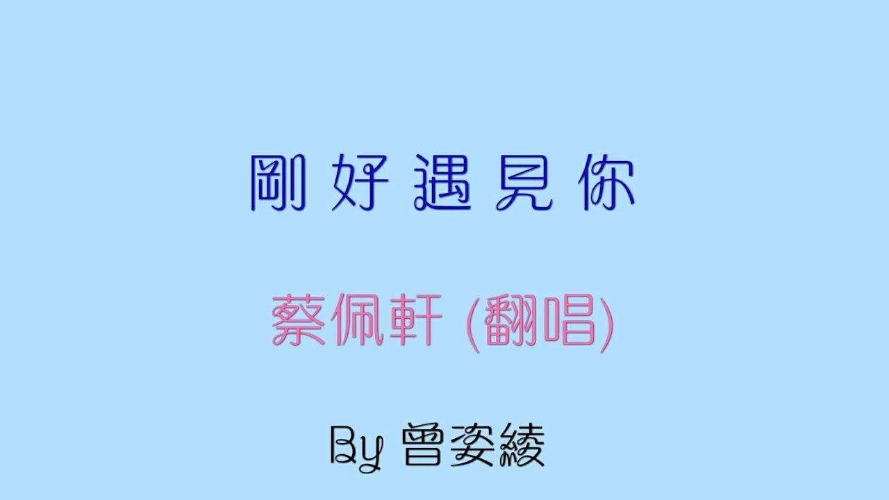 蔡佩軒 -【剛好遇見你】歌詞 - YouTube