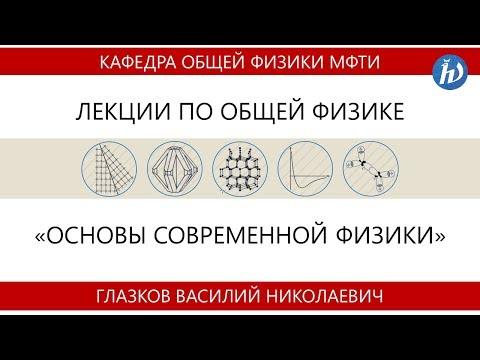 """Лекция №3 """"Свойства ферми-газа"""" (Глазков В.Н.)"""