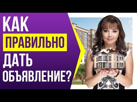 Как правильно дать объявление, чтобы быстро сдать квартиру в аренду? | Мадина Дмитриева