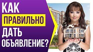 как правильно дать объявление, чтобы быстро сдать квартиру в аренду?  Мадина Дмитриева