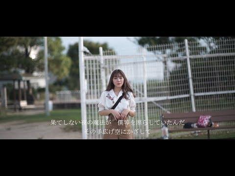 【MV】Free Aqua Butterfly 「流れ☆」