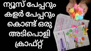 Easy Paper Craft Ideas | Paper Flower Wall Hanging | Diy Crafts | Reused Ideas | Charus Circle Ep118