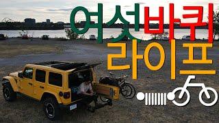 지프 랭글러 자전거 4대 캐리어 설치 (feat.야키마…