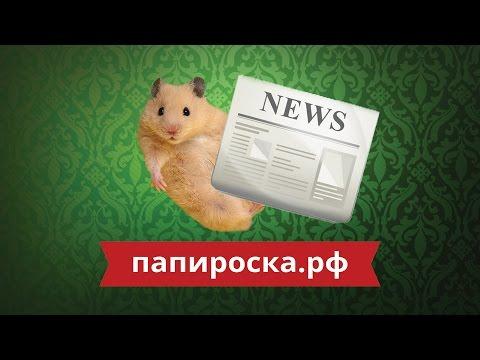 [Выборг] Открытие магазина Папироска.рф + Итоги розыгрыша