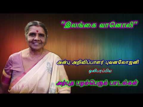 TAMIL ANNOUNCER BHUVANALOJANI - RADIO CEYLON - GREAT OLD TAMIL SONGS
