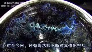 宋代曜變天目茶碗 曜変天目 検索動画 15