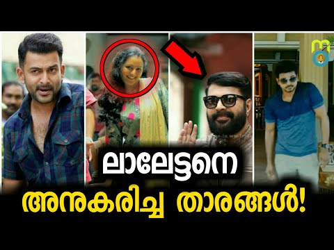 Other Actors imitating Mohanlal