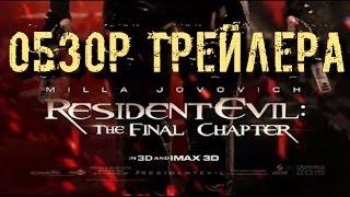 Обзор трейлера Обитель Зла Последняя глава - Я просто смотрю кино