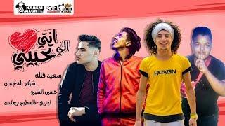 مهرجان انتى الى تحبينى  -  سعيد فتلة و شيكو الدنجوان وحسين الشبح -  توزيع فلسطينى