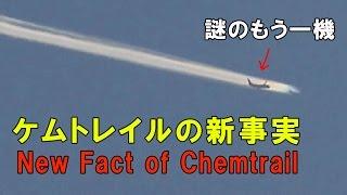 【2 Flying Jets】 Chemtrail Tokyo 10/27/15 ケムトレイルの新事実 ▶2機のジェット機が共同で?