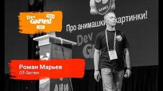 Иван Марьев (G5 Games) - Про анимации и картинки. Аспекты создания и применения