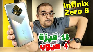 Infinix Zero 8 || تجربة أسبوع لأقوى موبايل فى تاريخ إنفنكس
