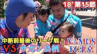 【公式】ハイライト:サガン鳥栖vsFC東京 明治安田生命J1リーグ 第1...