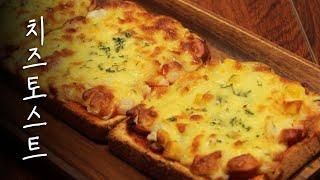 에어프라이어로 만드는 치즈토스트 4가지
