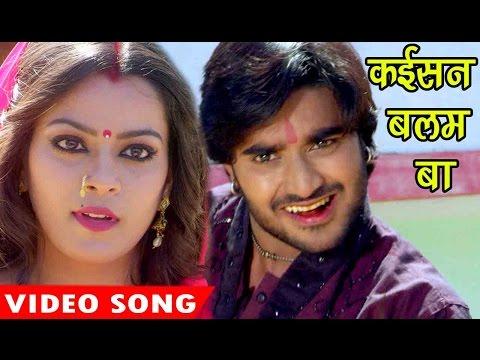 2017 का Superhit गाना - कईसन बलम बा - Chintu & Nidhi Jha - Truck Driver 2 - Bhojpuri Songs