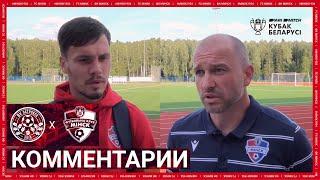 Комментарии | Островец 0:3 Минск