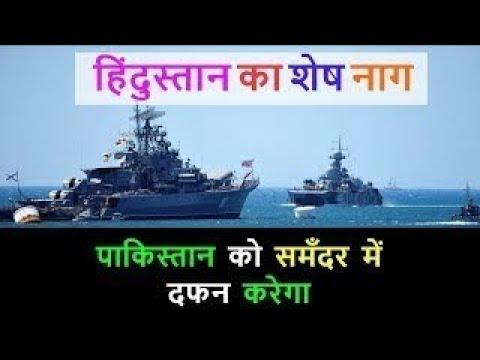 INDIAN DEFENCE NEWS : हिंदुस्तान का शेषनाग I Indian Navy I PAK MEDIA ON INDIA LATEST 22 ma