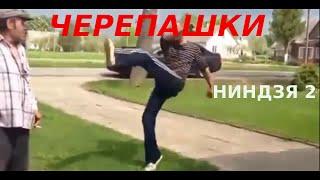 """Черепашки-ниндзя 2 """"Русская Версия"""" (русский трейлер)"""