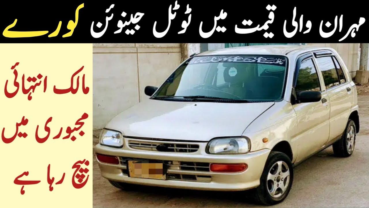 Coure For Sale   Dihatsu Coure For Sale   Coure Car For Sale in Karachi   Genuine Coure For Sale