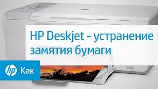 HP Deskjet - устранение замятия бумаги(Просмотрите короткий видеоролик об устранении замятия бумаги в принтере серии HP Deskjet F4200., 2011-08-10T08:24:26.000Z)
