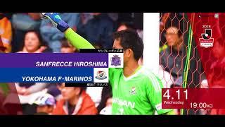 明治安田生命J1リーグ 第7節 広島vs横浜FMは2018年4月11日(水)Eス...