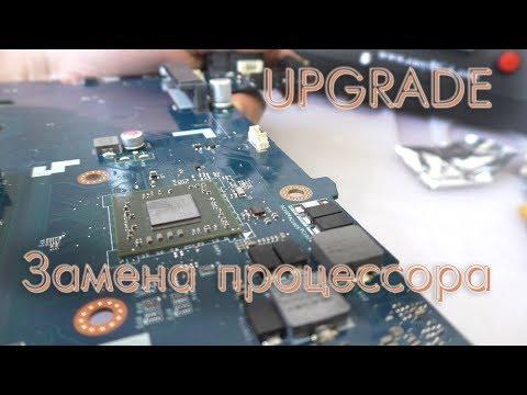 Upgrade ноутбука - замена впаянного процессора.
