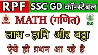 RPF Constable exam math profit & loss expected questions , SSC GD math profit & loss trick in hindi