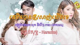 Khmer karaoke, គេមិនបានស្រលាញ់យើងទេ, ភ្លេងសុទ្ធ, សុខពិសី, Sok Pisey, Pleng sot