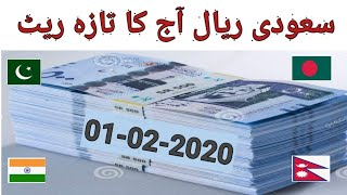 Today riyal rate in pakistan india BANGLADESH and nepal/ riyal rate in pakistan/ Saudi riyal rate