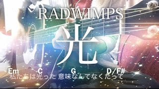 【弾き語り】光 / RADWIMPS【コード歌詞付き】