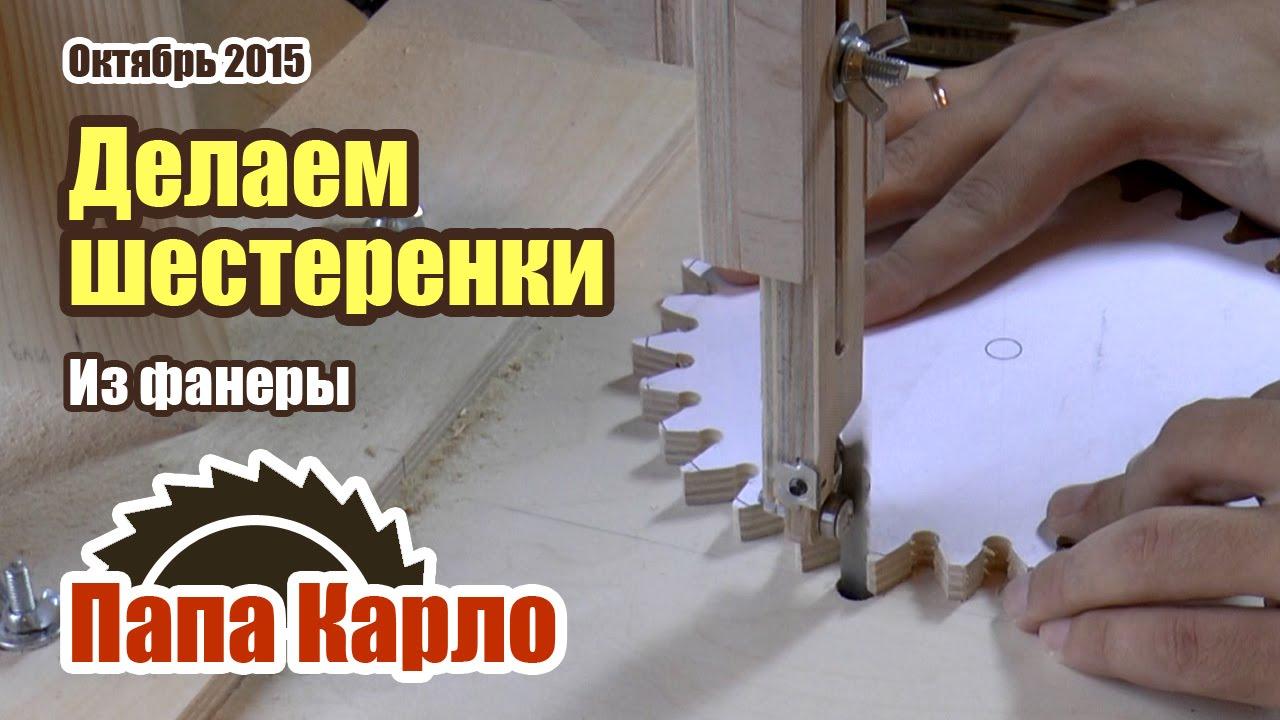 Как сделать шестеренку в домашних условиях фото 405