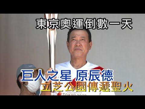 東京奧運倒數1天 原辰德傳遞聖火/愛爾達電視20210722