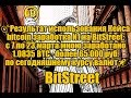 Результат 1 BTC за 2 недели Кейс bitcoin заработка №1 на BitStreet DreamToWards 23 03 2017