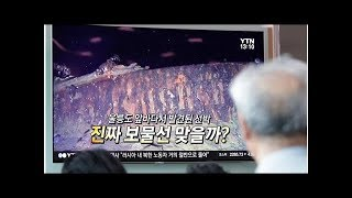 'Treasure ship' claim raises eyebrows in South Korea